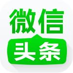 微信头条app