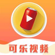 可乐视频最新版