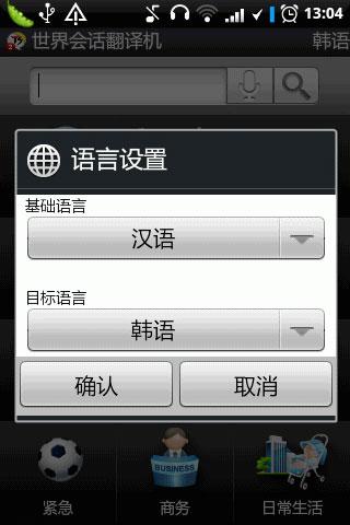 TS会话翻译机安卓版