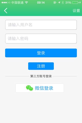 微安庆官方安卓版