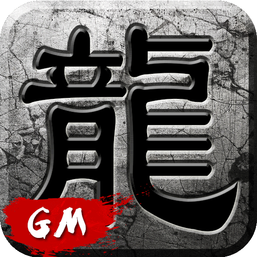 九珑诀(GM无限刀)