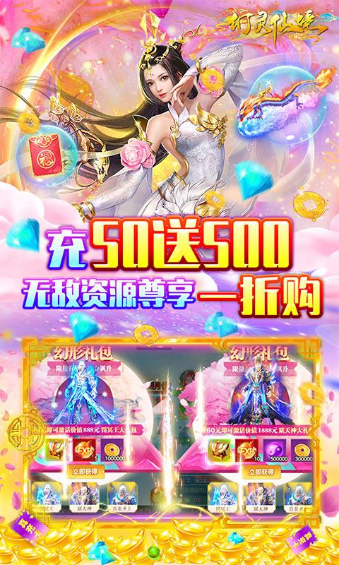 幻灵仙境(送10万真充)