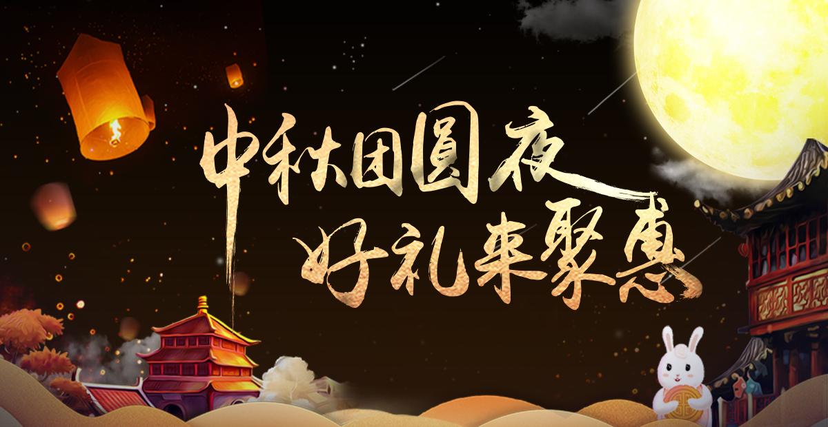 下载多中秋节活动来袭!中秋团圆夜,好礼来聚惠!